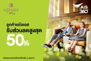 AIS 25-50% Discount