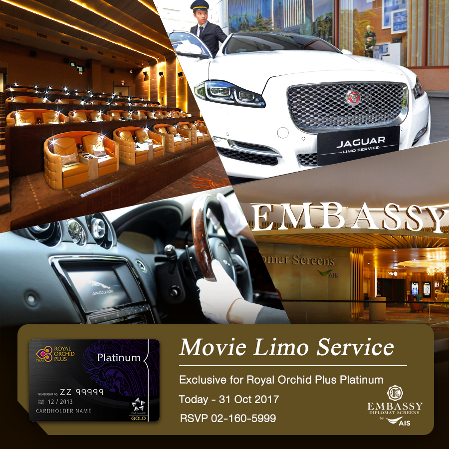 MOVIE LIMO SERVICE: Exclusive for Royal Orchid Plus Platinum