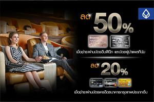 สิทธิพิเศษสำหรับผู้ถือบัตรเครดิตธนาคารกรุงเทพ ลด 20% - 50%