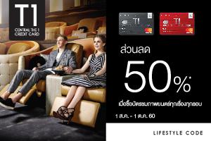 สิทธิประโยชน์สำหรับผู้ถือบัตร Central T1 Credit Card  Redz และ Luxe รับส่วนลดสูงสุด 50%
