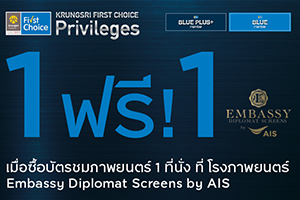 Krungsri First Choice Privileges BUY 1 GET 1 FREE