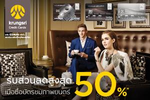 Krungsri 50% Discount