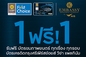 Krungsri First Choice BUY 1 GET 1 FREE